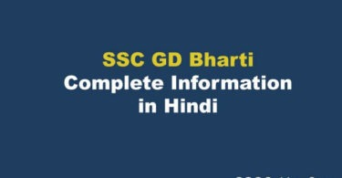 SSC GD Constable Bharti