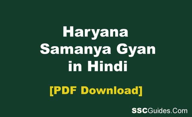 Haryana Samanya Gyan PDF