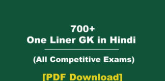 700+ One Liner GK in Hindi