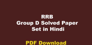 RRB Group D Solved Paper Set