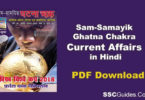 Samsamayik Ghatna Chakra Current Affairs