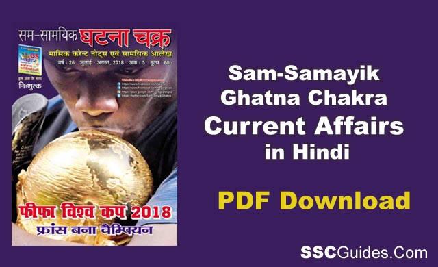 Samsamayik Ghatna ChakraCurrent Affairs