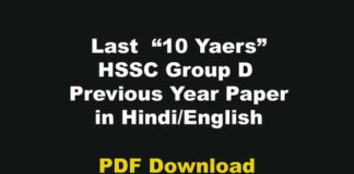 HSSC Group D Previous Year Paper PDF