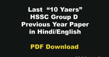HSSC Group D Previous Year Paper PDF