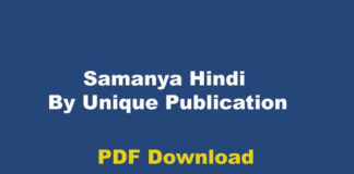 Samanya Hindi by Unique Publication Book