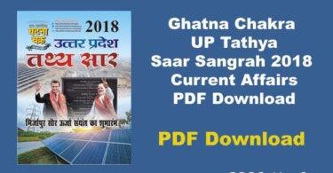 Uttar Pradesh Tathya Saar by Ghatna Chakra