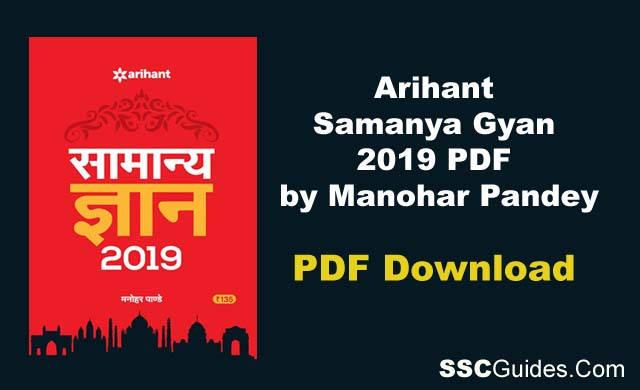 Arihant Samanya Gyan 2019 PDF
