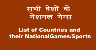 national game of all countries in hindi