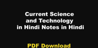 Current Science and Technology Notes in Hindi