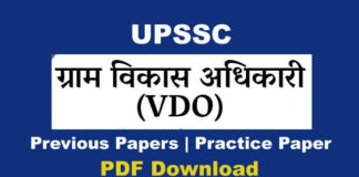 UPSSSC VDO Previous Papers