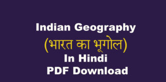 Indian Geography PDF