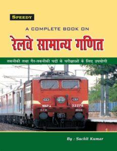Speedy Railway Maths Book Free PDF