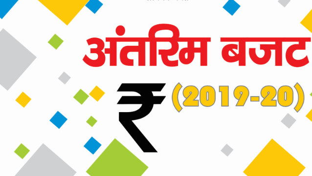 Budget 2019 PDF Download