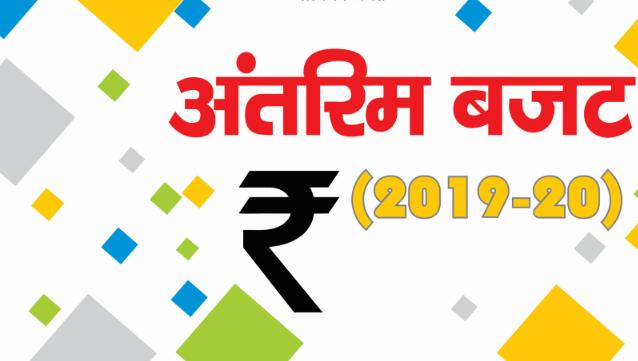Budget 2019 PDF Download