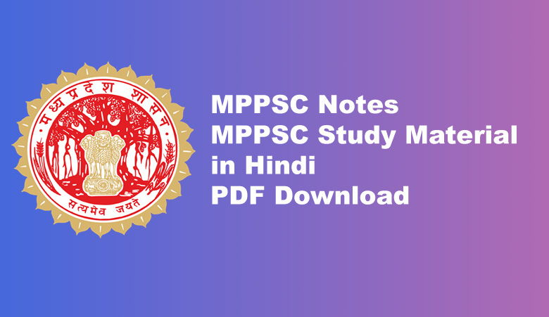 MPPSC Study Material PDF