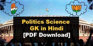 politic science gk in hindi