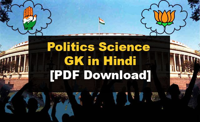 politic science gk in hindi