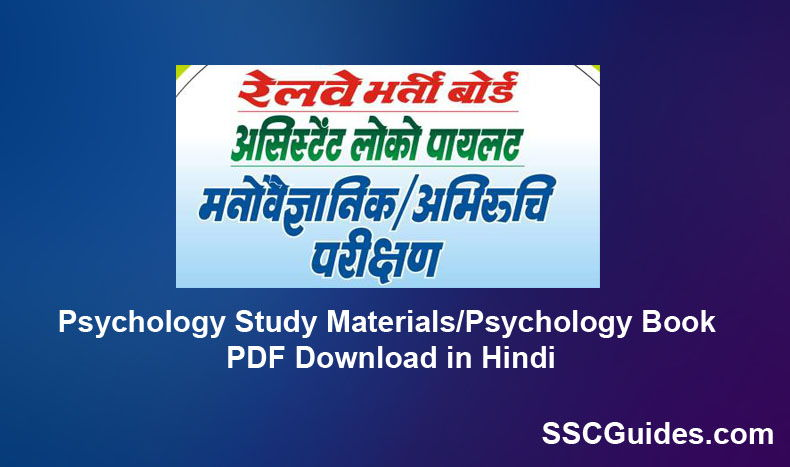 Psychology Study Materials PDF