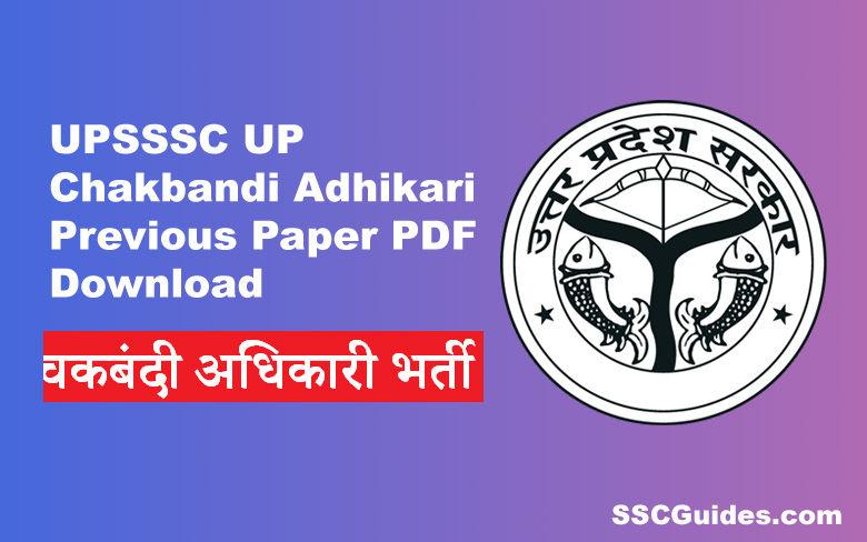 UP Chakbandi Adhikari Paper PDF