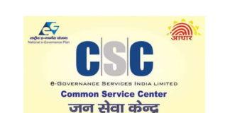 Apply for Apna CSC online