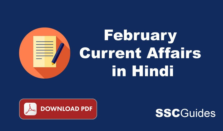 Ffebruary Current Affairs PDF