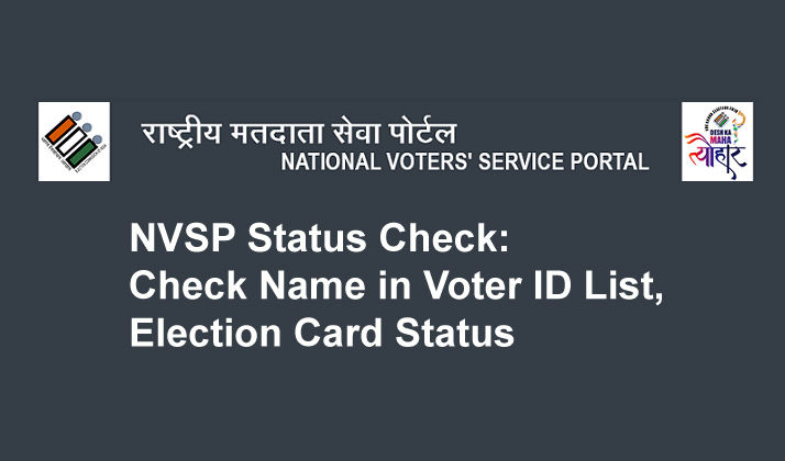 nvsp status check in hindi