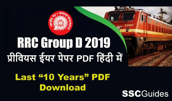 RRC Group D Previous Year PDF