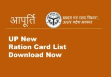 Up Ration Card List Download