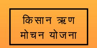 Kisan Rin Mochan yojana in Hindi