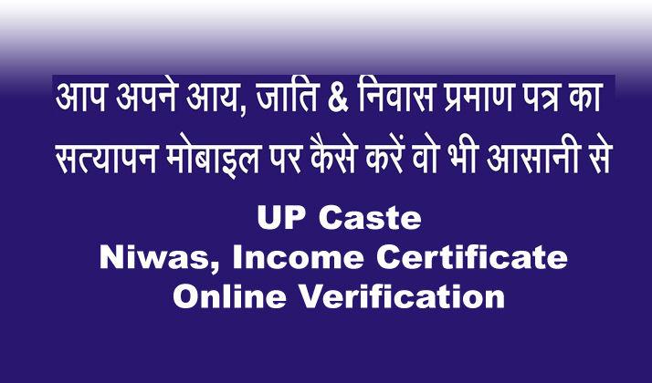 UP Cast, Income, Domicile Certificate Online Verification