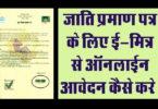 UP Jaati Praman Patra Online Apply