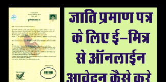 UP Jaati Praman Patra Online Apply