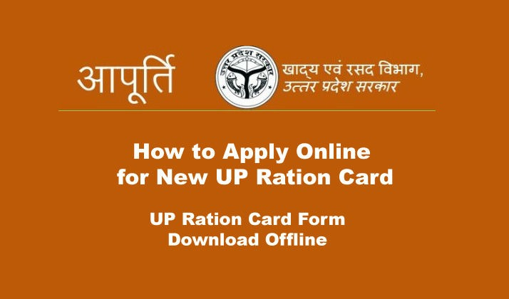 UP Ration Card Form Apply