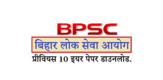 BPSC Previous 10 Year Question Paper PDF