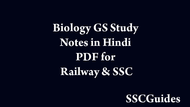 Biology GS Study Notes in Hindi PDF
