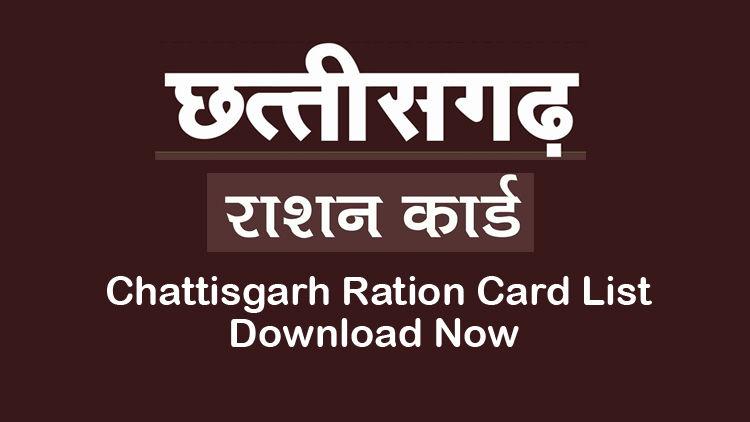 cg ration card list