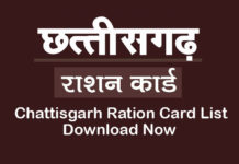 cg ration card list