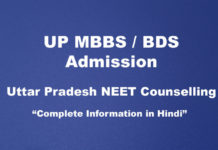 UP MBBS /BDS Admission