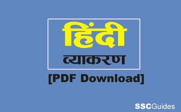 Hindi Vyakaran Notes in Hindi