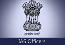 IAS Officer कैसे बनें
