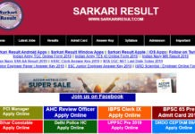 Sarkari Result Hindi