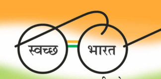 Swachh Bharat Abhiyan Essay in Hindi