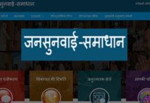 UP Jansunwai Portal