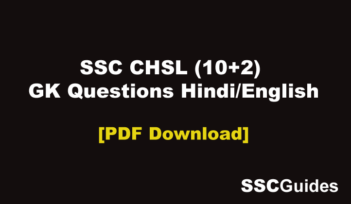 SSC CHSL GK Questions PDF Download