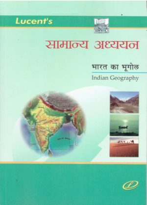 Lucent Geography Book