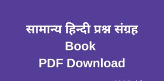 Samanya Hindi Prashan Sangrah PDF