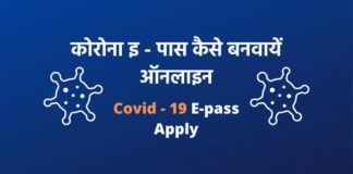 COVID-19 E-Pass Apply Online