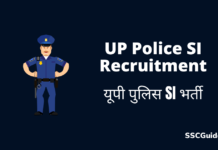 यूपी पुलिस SI भर्ती