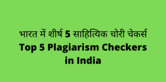 Top 5 plagiarism checkers in INDIA